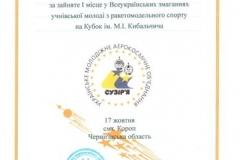 Грамота 1 место ДОЦТТДЮ