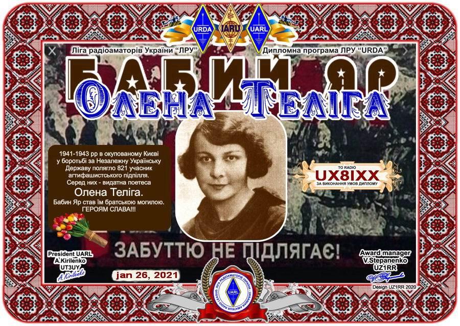 UX8IXX_Олена_Телiга_26-1-2021